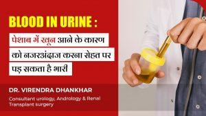 Hematuria (Blood in the Urine)