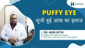 Puffy Eyes(Eye Bags) Causes & Treatment